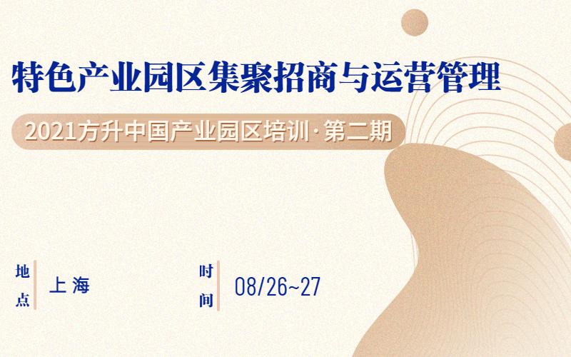 2021方升中国产业园区培训·第二期-特色产业园区集聚招商与运营管理