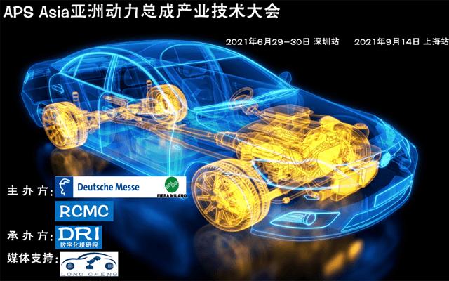 亚洲动力总成产业技术大会
