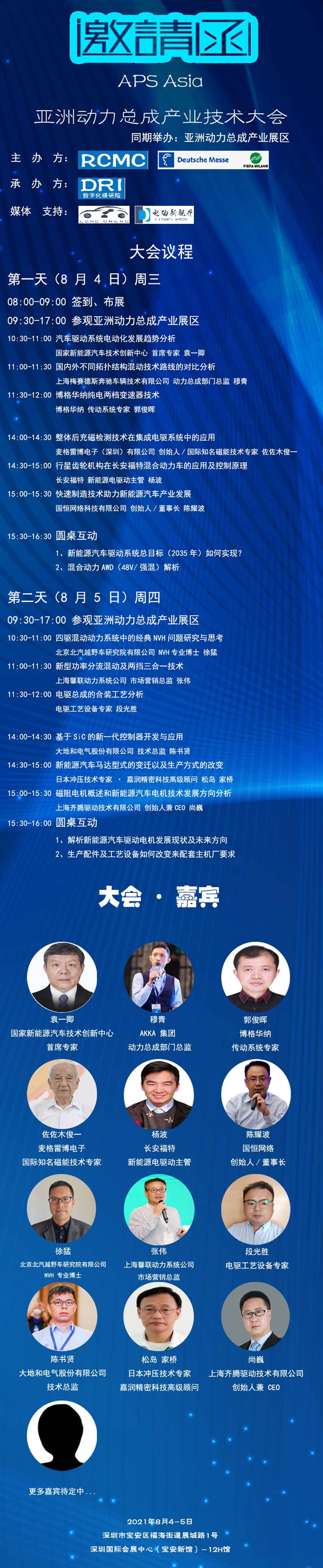 亚洲动力总成产业技术大会_门票优惠_活动家官网报名