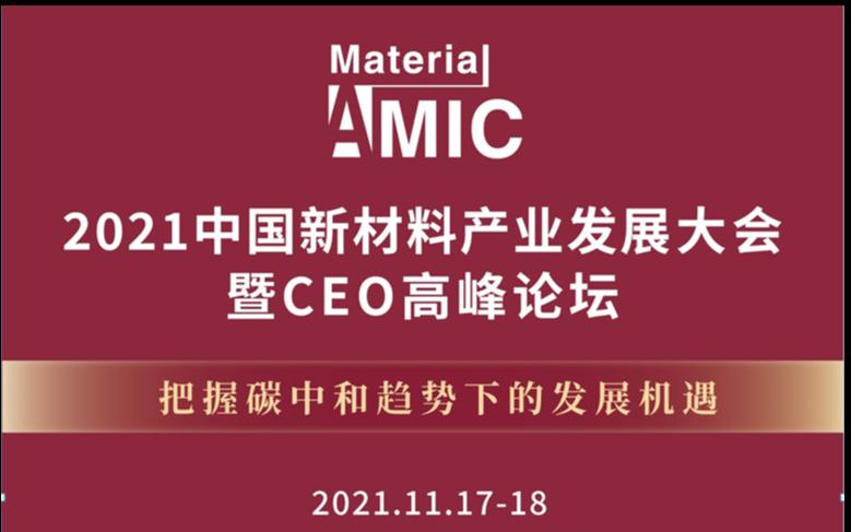 2021中国新材料产业发展大会暨CEO高峰论坛