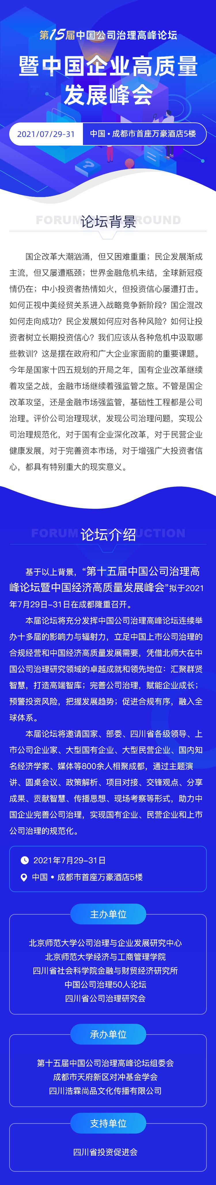 第十五屆中國公司治理高峰論壇暨中國企業高質量發展峰會