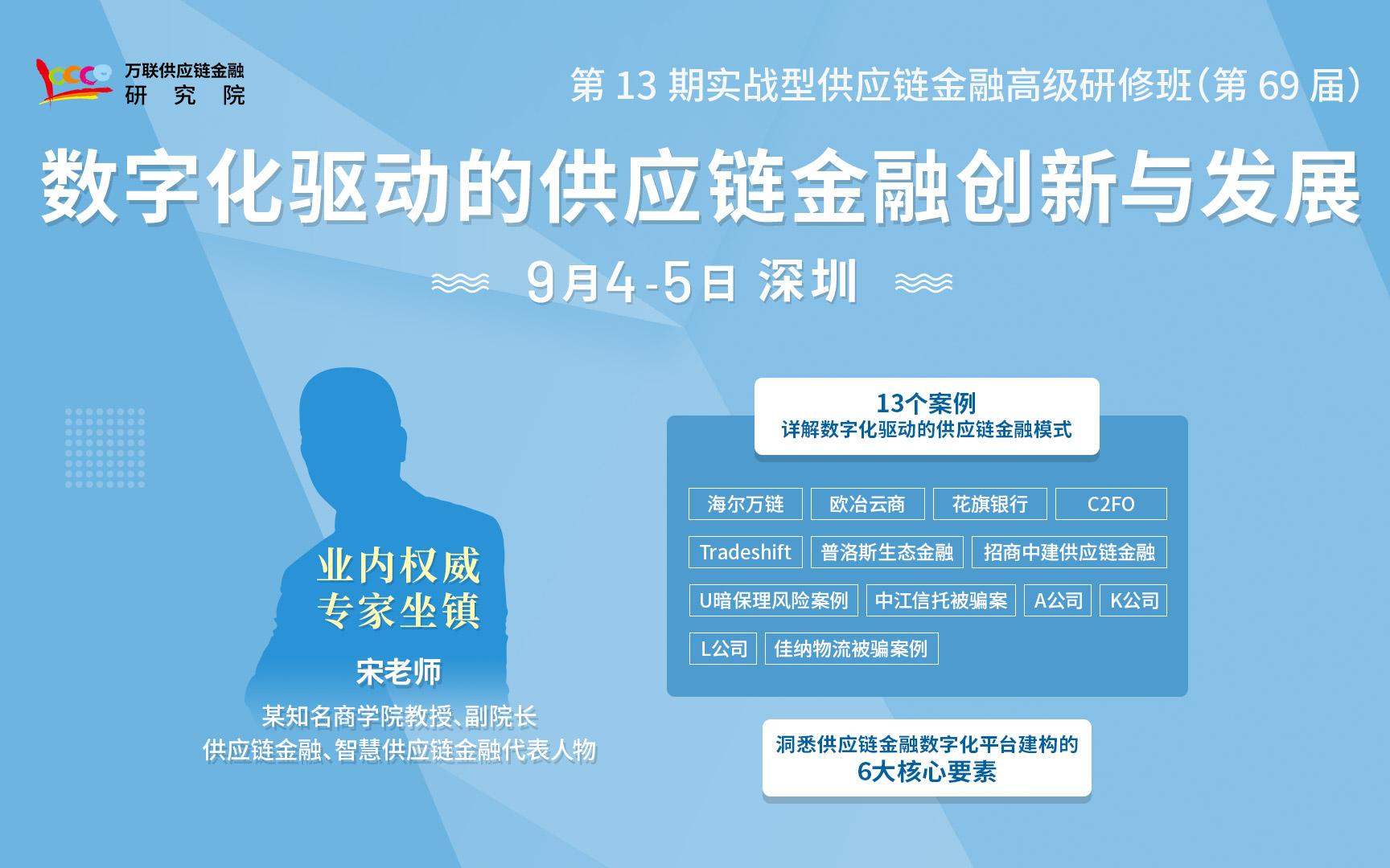 【深圳 9月课程】数字化驱动的供应链金融创新与发展