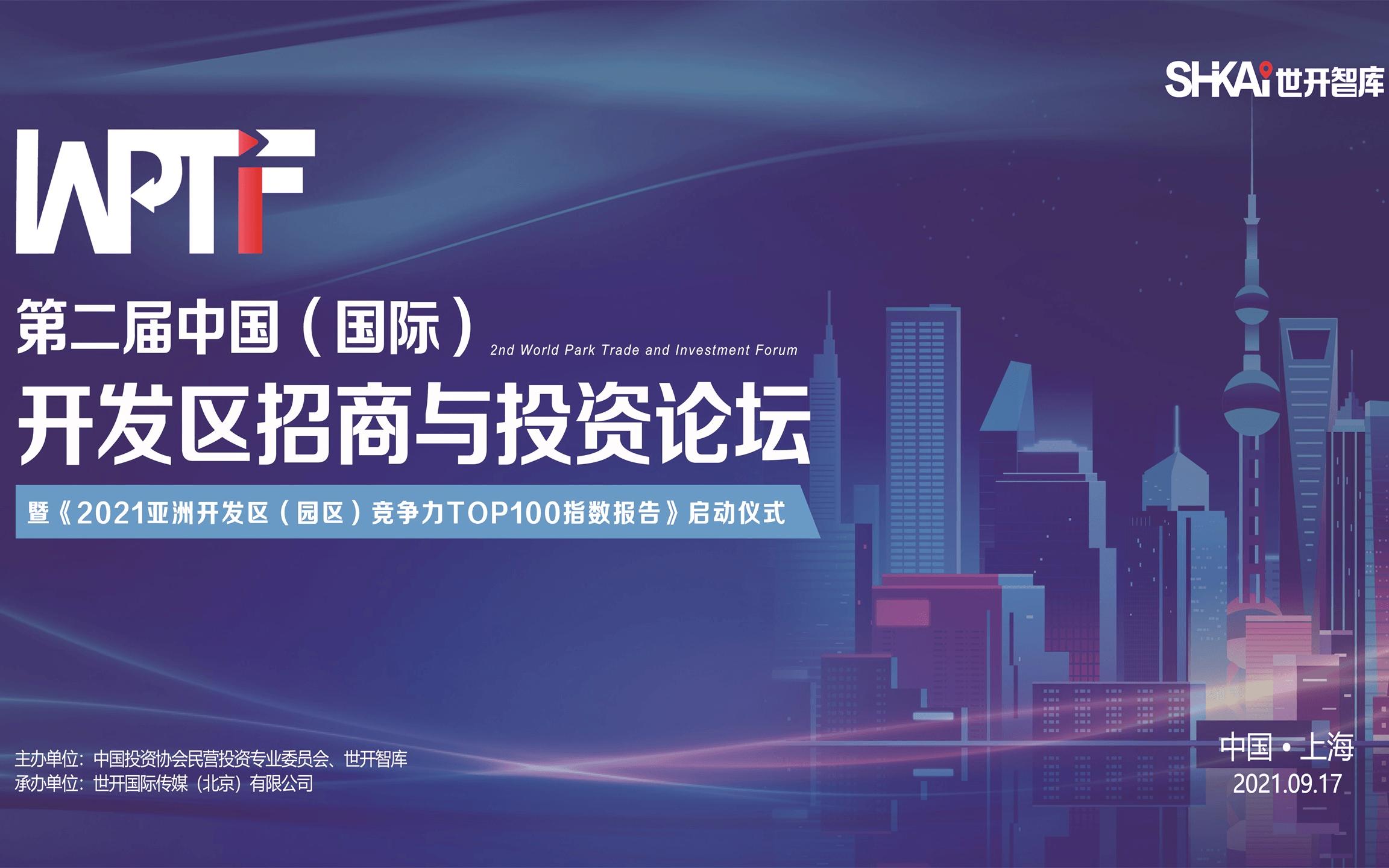 第2届中国(国际)开发区招商与投资论坛