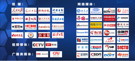 第二届中国汽车金融与产业发展高峰论坛
