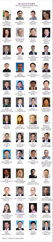 第四屆抗體藥物開發暨生物工藝技術論壇2021