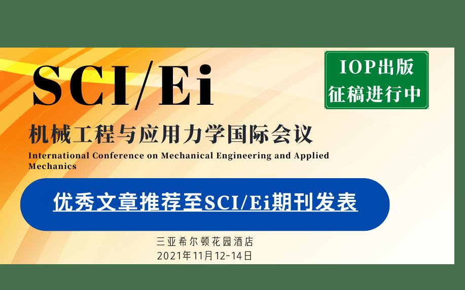 2021年第一届机械工程与应用力学国际学术会议(ICMEAM2021)