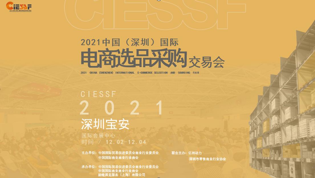 2021深圳电商选品交易会