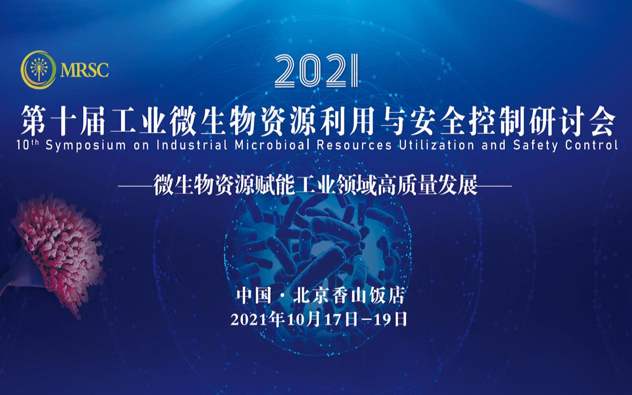 第十届工业微生物资源利用与安全控制研讨会