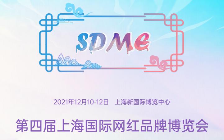 第四届上海国际网红品牌博览会