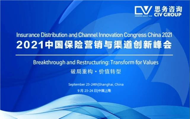 2021中國保險營銷與渠道創新峰會