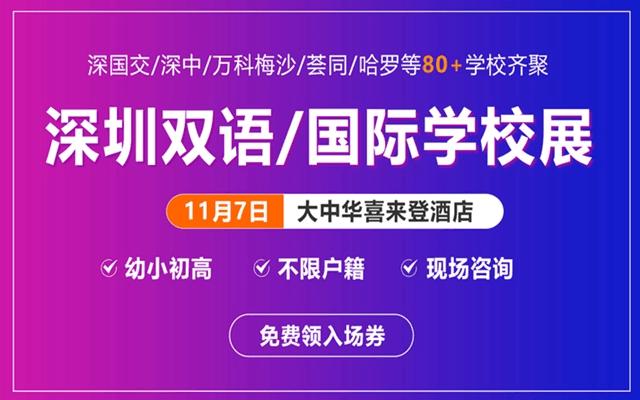 2021深圳國際學校擇校教育展