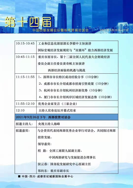 第十四届中国西部发展论坛