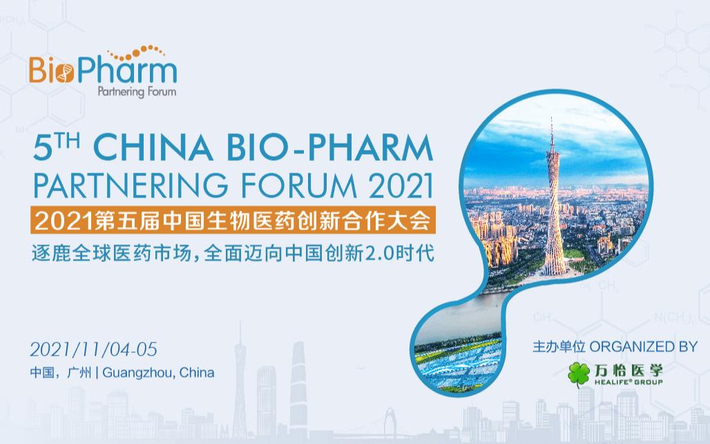 2021第五届中国生物医药创新合作大会