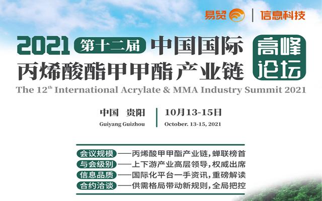 易贸2021(第十二届)中国国际丙烯酸酯甲甲酯产业链高鞥论坛