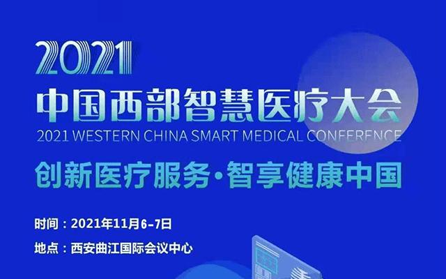 2021中國西部智慧醫療大會