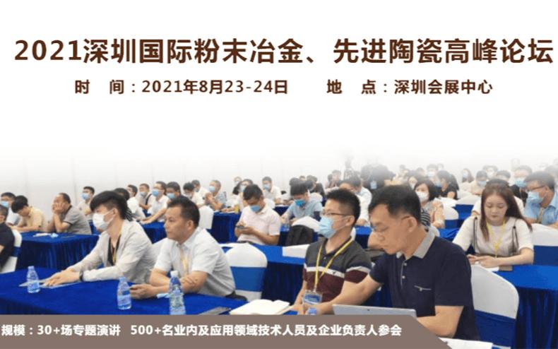 2021深圳国际粉末冶金及先进陶瓷技术高峰论坛