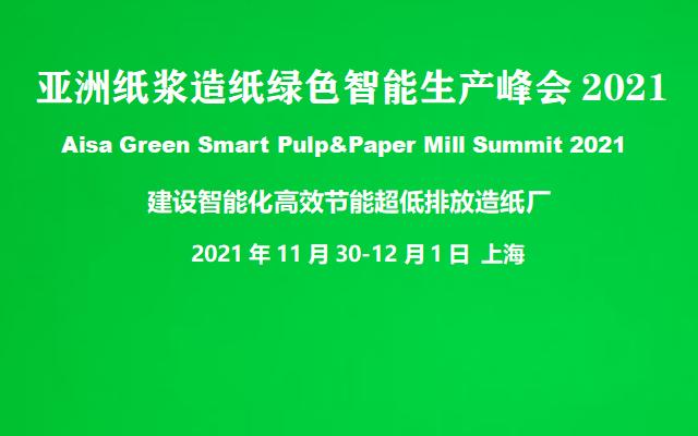 亚洲纸浆造纸绿色智能生产峰会2021