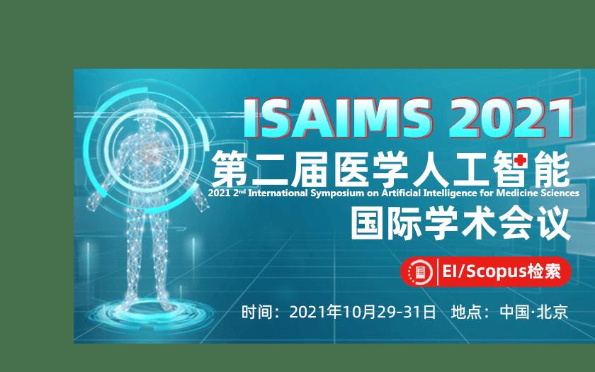 2021年第二届医学人工智能国际学术会议(ISAIMS2021)