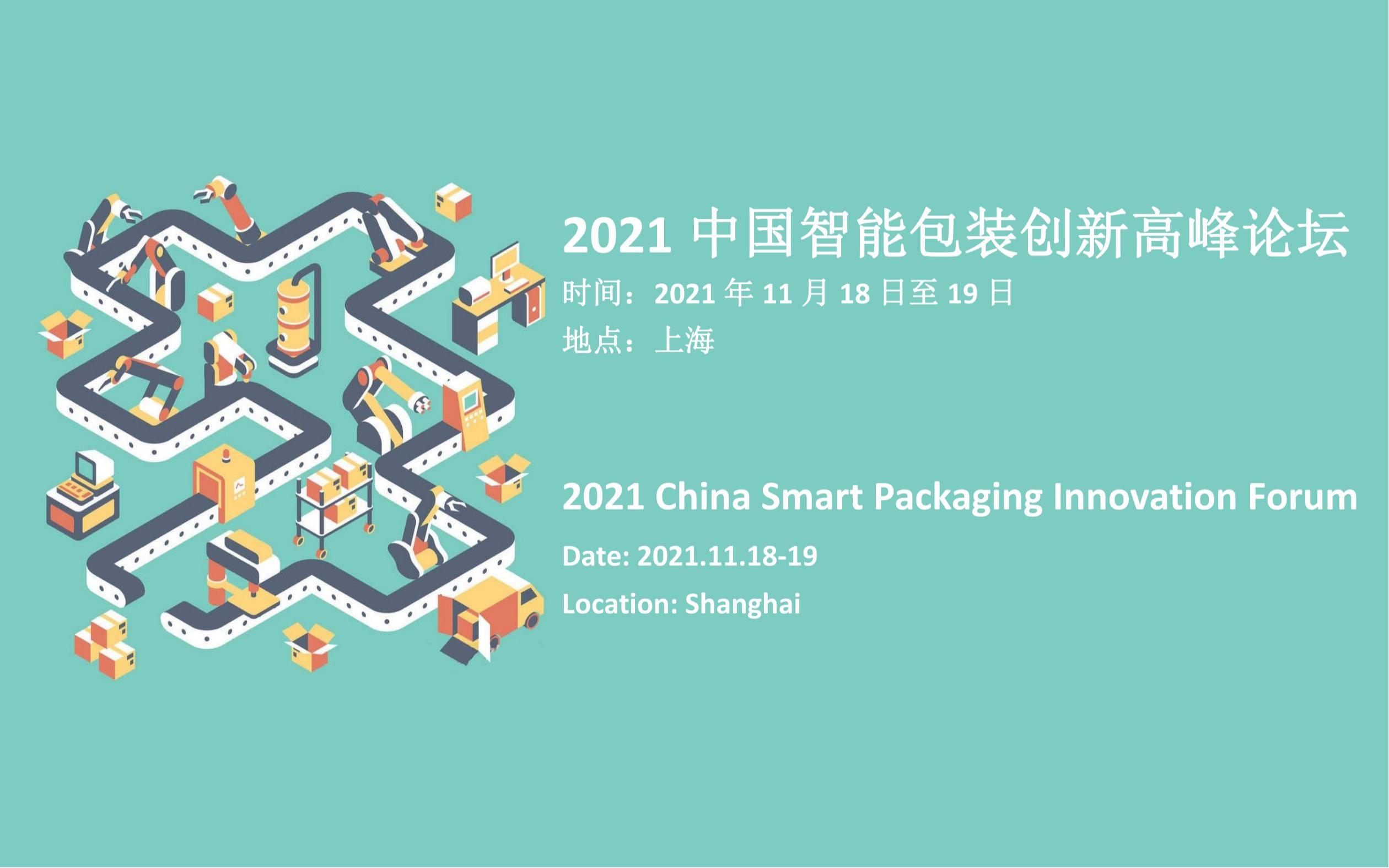 中国智能包装创新高峰论坛