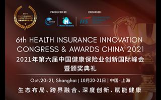 2021年第六届中国健康保险业创新国际峰会暨颁奖典礼
