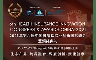 2021年第六屆中國健康保險業創新國際峰會暨頒獎典禮