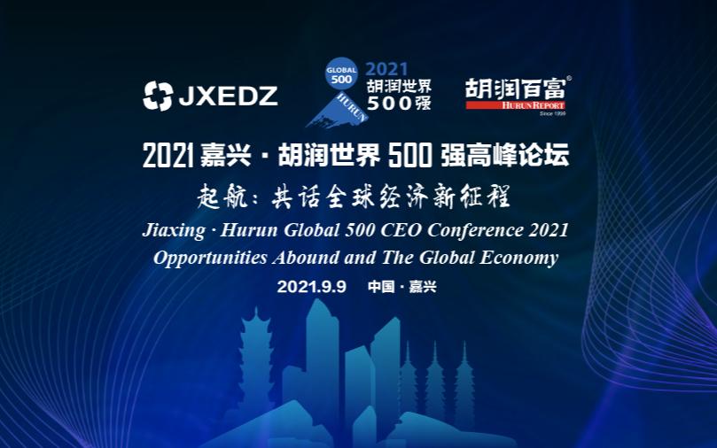 2021嘉兴·胡润世界500强高峰论坛