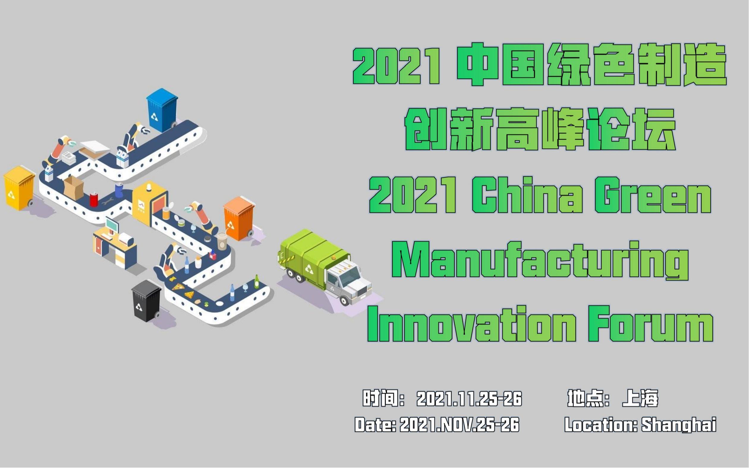 中国绿色制造创新高峰论坛