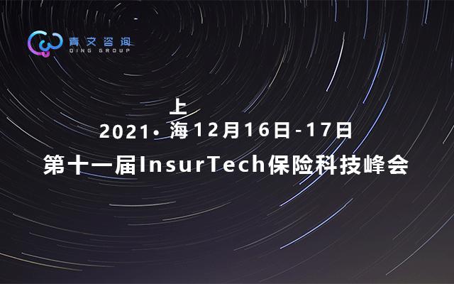 第十一届InsurTech保险科技峰会