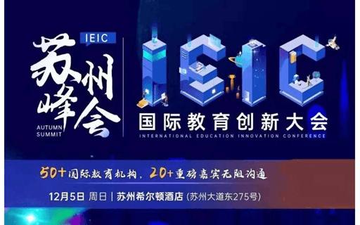 12.05苏州站 | IEIC国际教育创新大会