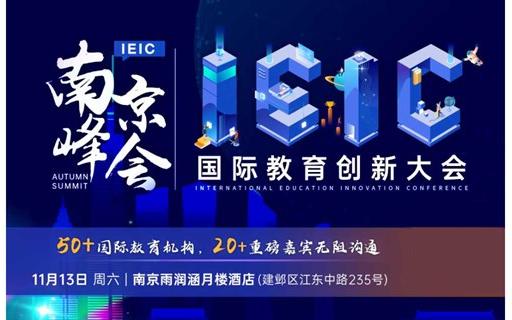 11.13南京站 | IEIC国际教育创新大会