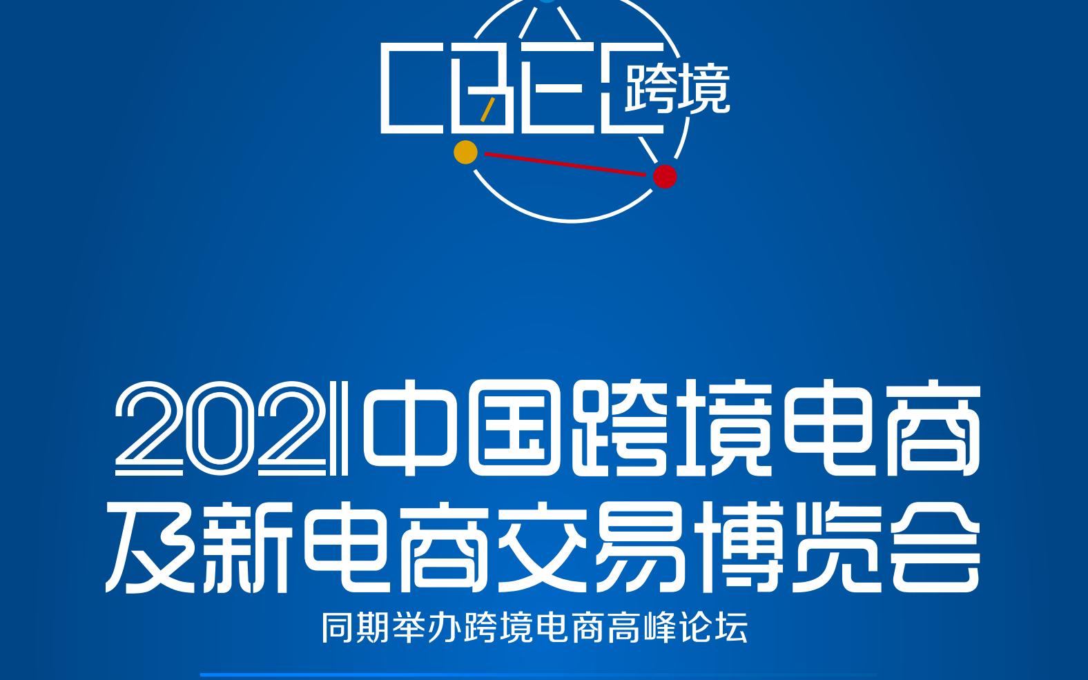 2021CBEC中国跨境电商及新电商交易博览会