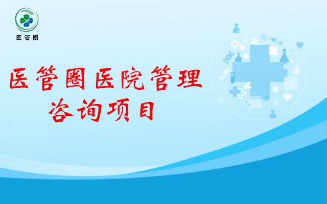 山东医管医院管理咨询服务项目