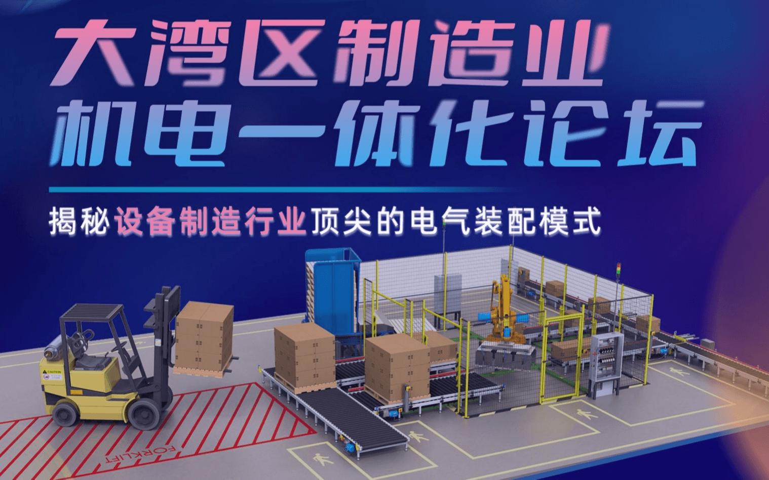 大湾区制造业——机电一体化论坛