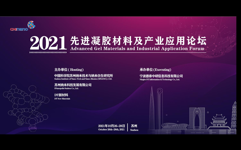 2021先进凝胶材料及产业应用论坛