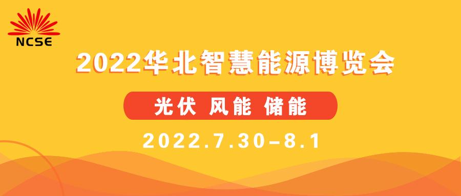 2022年第二届中国河北太阳能光伏展及智慧能源博览会