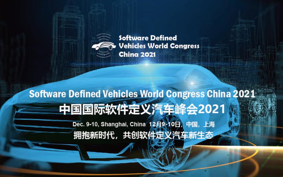 中国国际软件定义汽车峰会2021