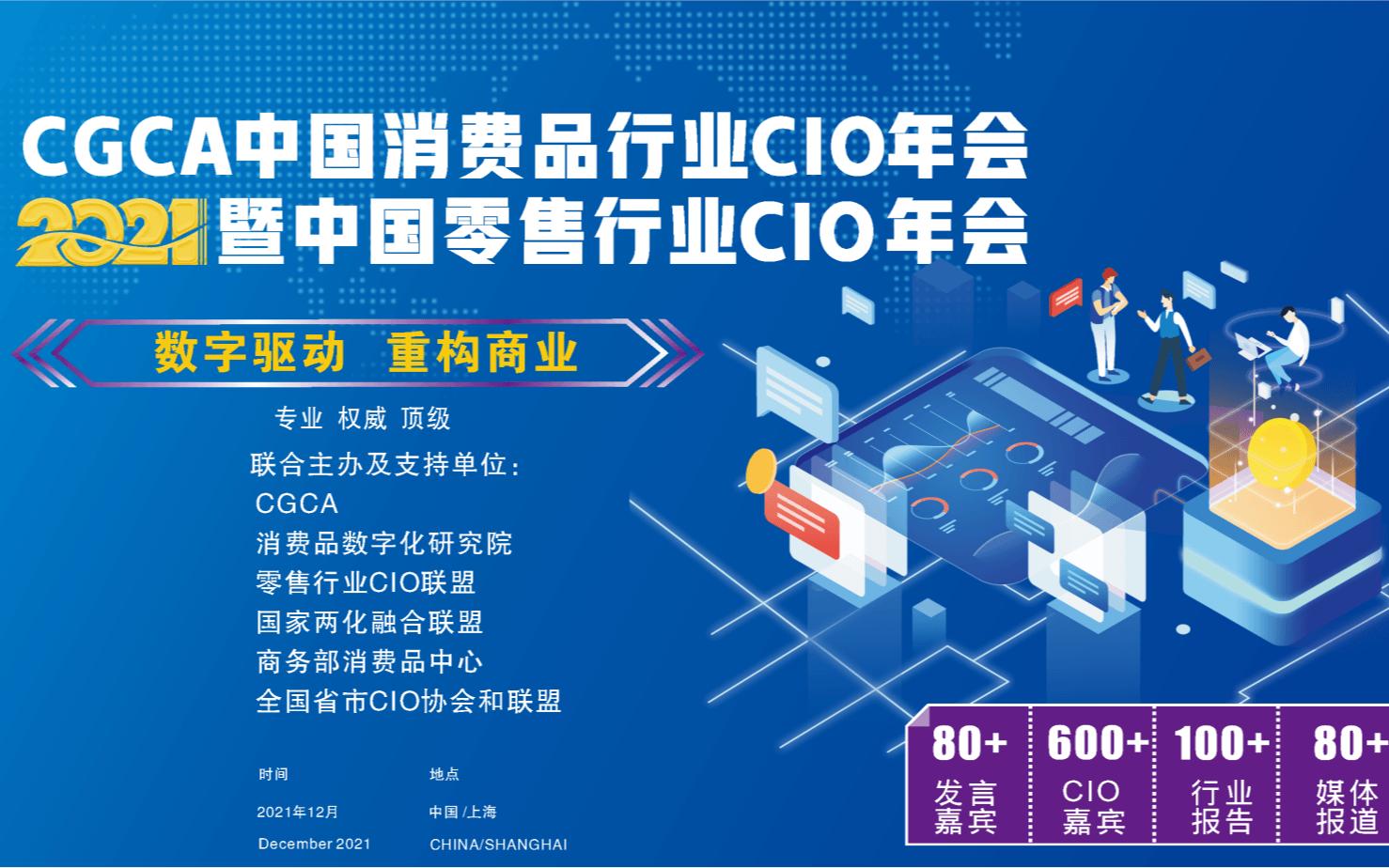 CGCA 2021中国消费品行业CIO年会暨中国零售行业CIO年会