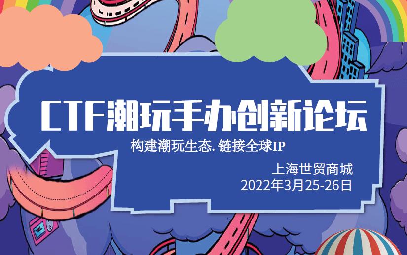 2022CTF潮玩手办创新论坛