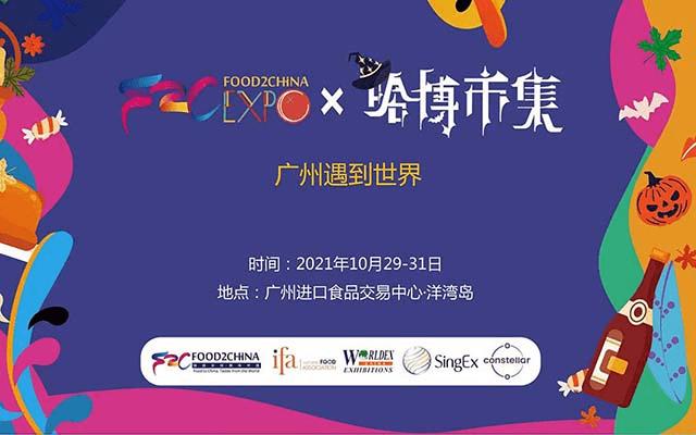广州国际特色食品饮料展览会 X 哈博市集