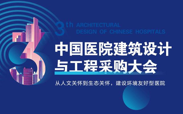 2021第三届中国医院建筑设计与工程采购大会