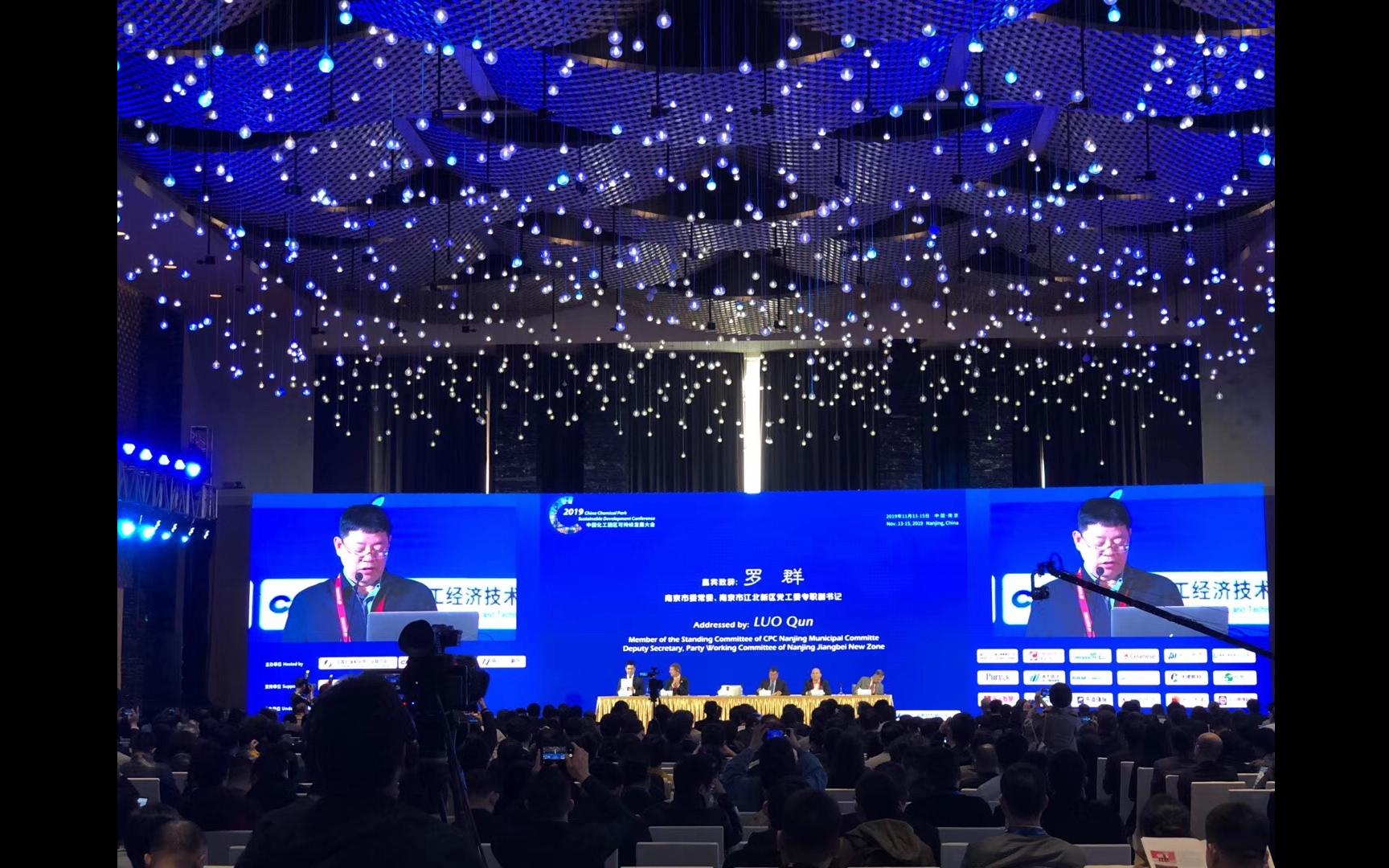 2021中国化工园区可持续发展大会