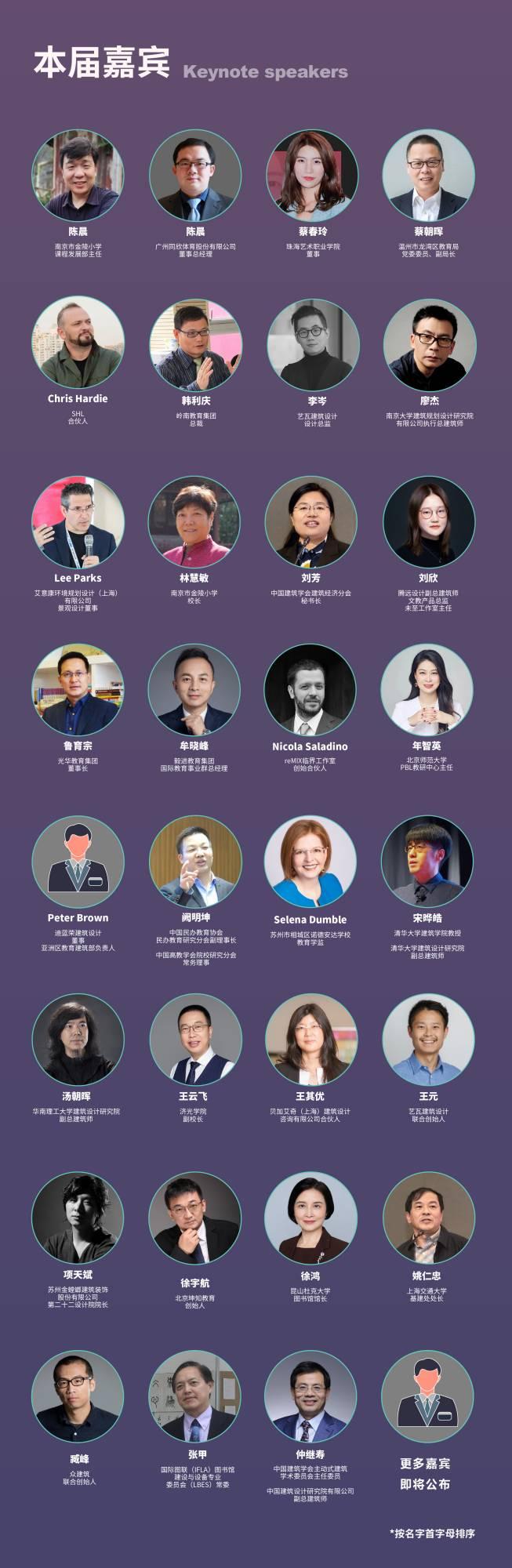 2021DECIGNS全球教育空间设计者大会