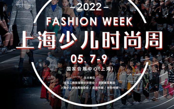 2022上海少儿时尚周