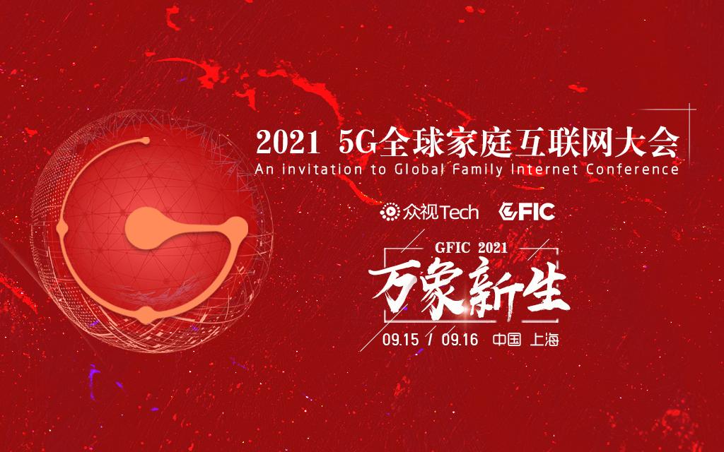 2021GFIC 万象新生丨 5G全球家庭互联网大会