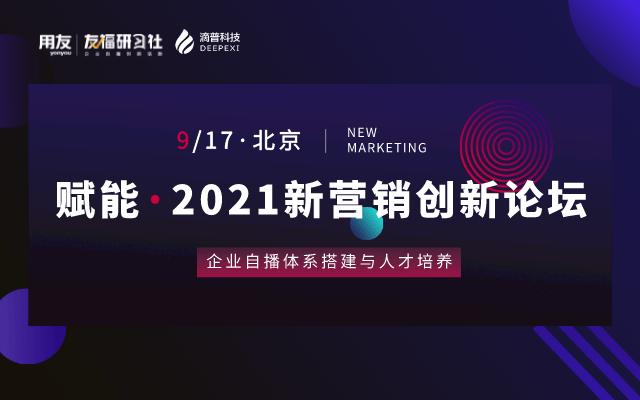 陈赫、罗永浩直播服务团队分享:赋能·2021新营销创新论坛