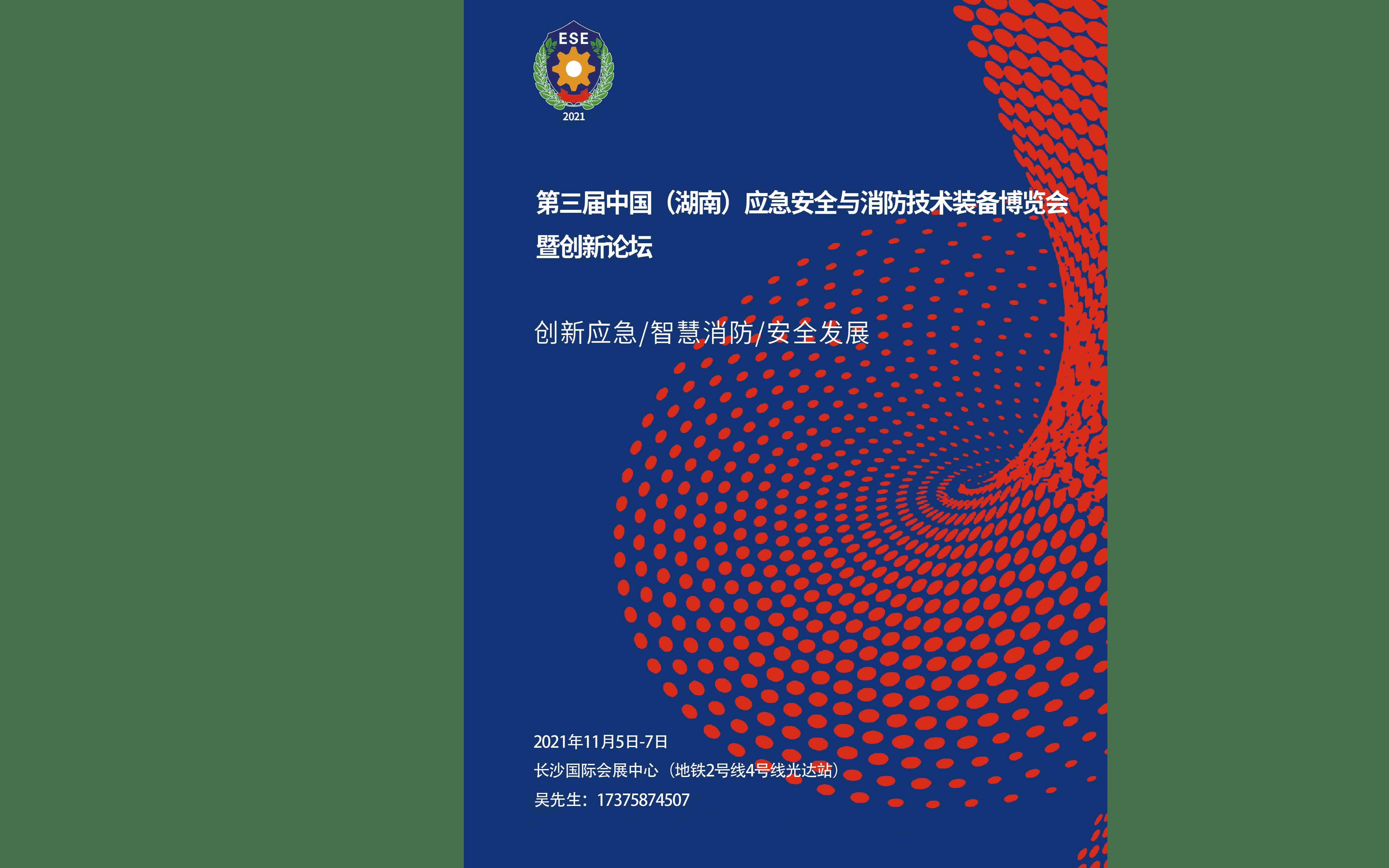 第三届中部(湖南)应急安全与消防技术装备博览会