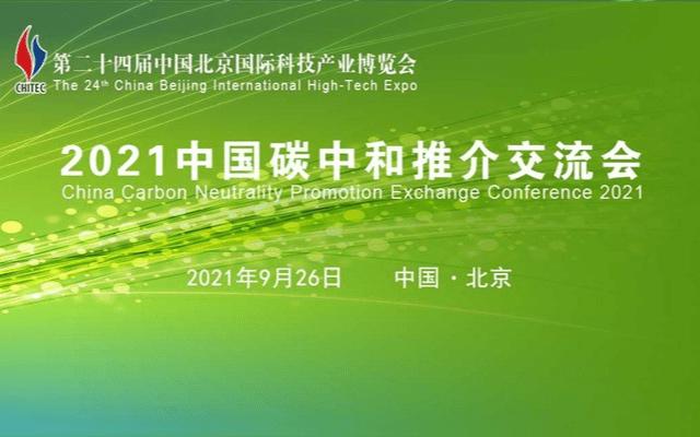科博会-2021中国碳中和推介交流会