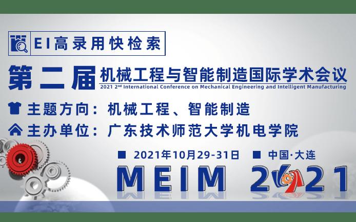 2021年第二屆機械工程與智能制造國際學術會議(MEIM2021)