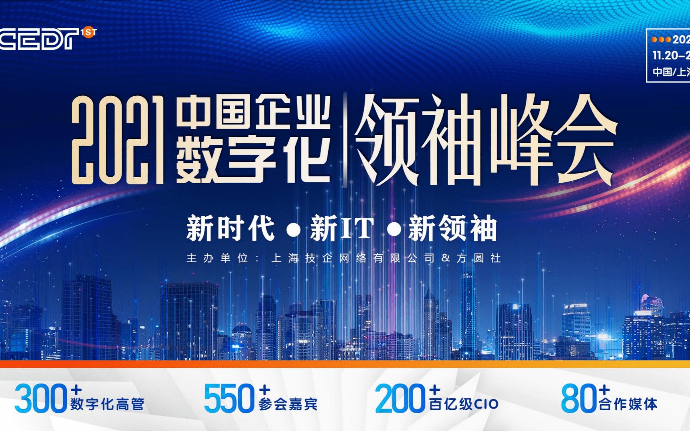 新时代 · 新IT · 新领袖 2021中国企业数字化领袖峰会