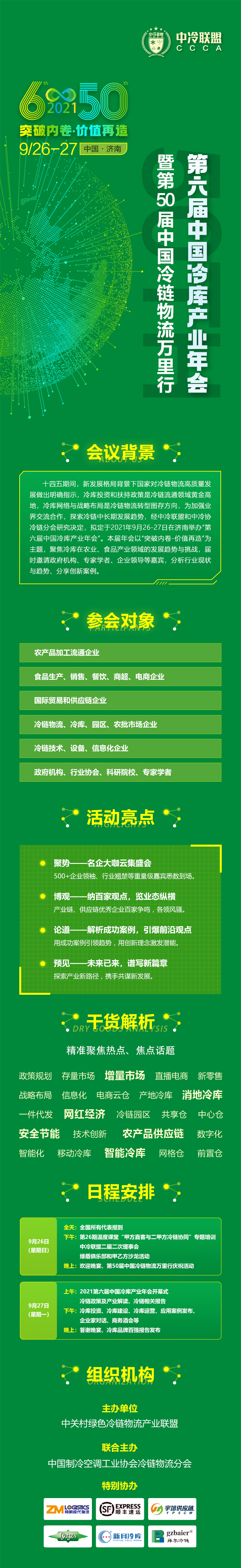 2021第六届中国冷库产业年会